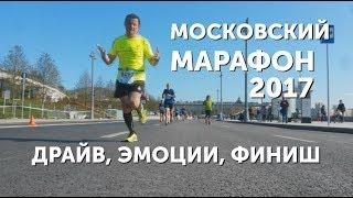 Ощутите эти эмоции 🔴 Московский марафон 2017 ВИДЕО.