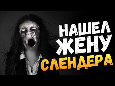 НАШЕЛ ЖЕНУ СЛЕНДЕРА!