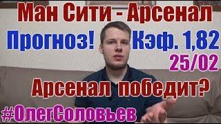 МАНЧЕСТЕР СИТИ - АРСЕНАЛ. ПРОГНОЗ И СТАВКА. КУБОК ЛИГИ. ФИНАЛ