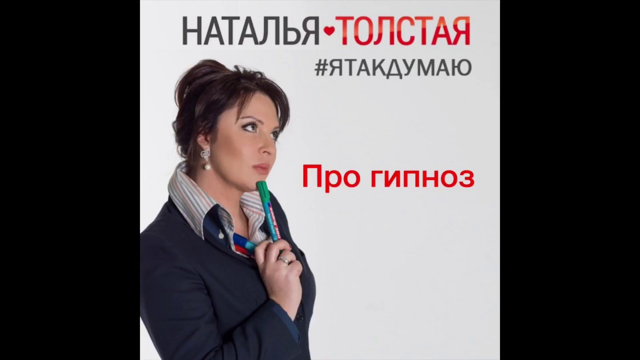 Наталья Толстая про гипноз