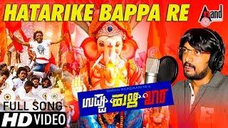 Uppu Huli Khara | Hatharike Bappa Re | Kiccha Sudeepa | Imran Sardhariya | Judha Sandhy