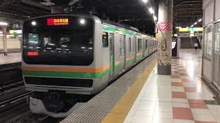 E231系1000番台ヤマU511編成上野発車