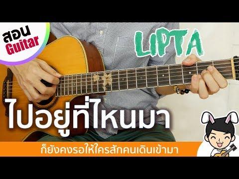 สอนกีตาร์ EP.85 | ไปอยู่ที่ไหนมา - Lipta「คอร์ดง่าย」| Te iPLAY