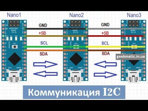 Arduino NANO I2C связь между контроллерами