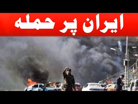 BREAKING: ISIS Attacks Iran - Parliament House and Imam Khomeini's Striked
