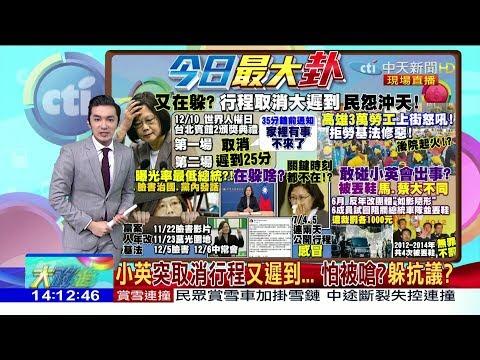 2017.12.11大政治大爆卦完整版 小英突取消行程又遲到...怕被嗆?躲抗議?