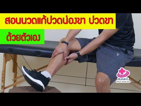สอนนวดน่องขาลดอาการปวดตึงด้วยตัวเอง | เคล็ดลับลดปวด EP.20