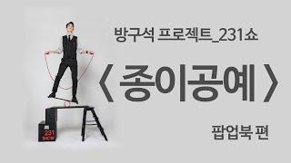 방구석 프로젝트 - [서커스]영상으로 배우는 서커스! …