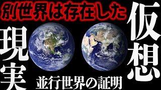 【衝撃】NASAが驚愕する日本の怪奇現象  パラレルワールドの証明か?仮想現実のバグか?