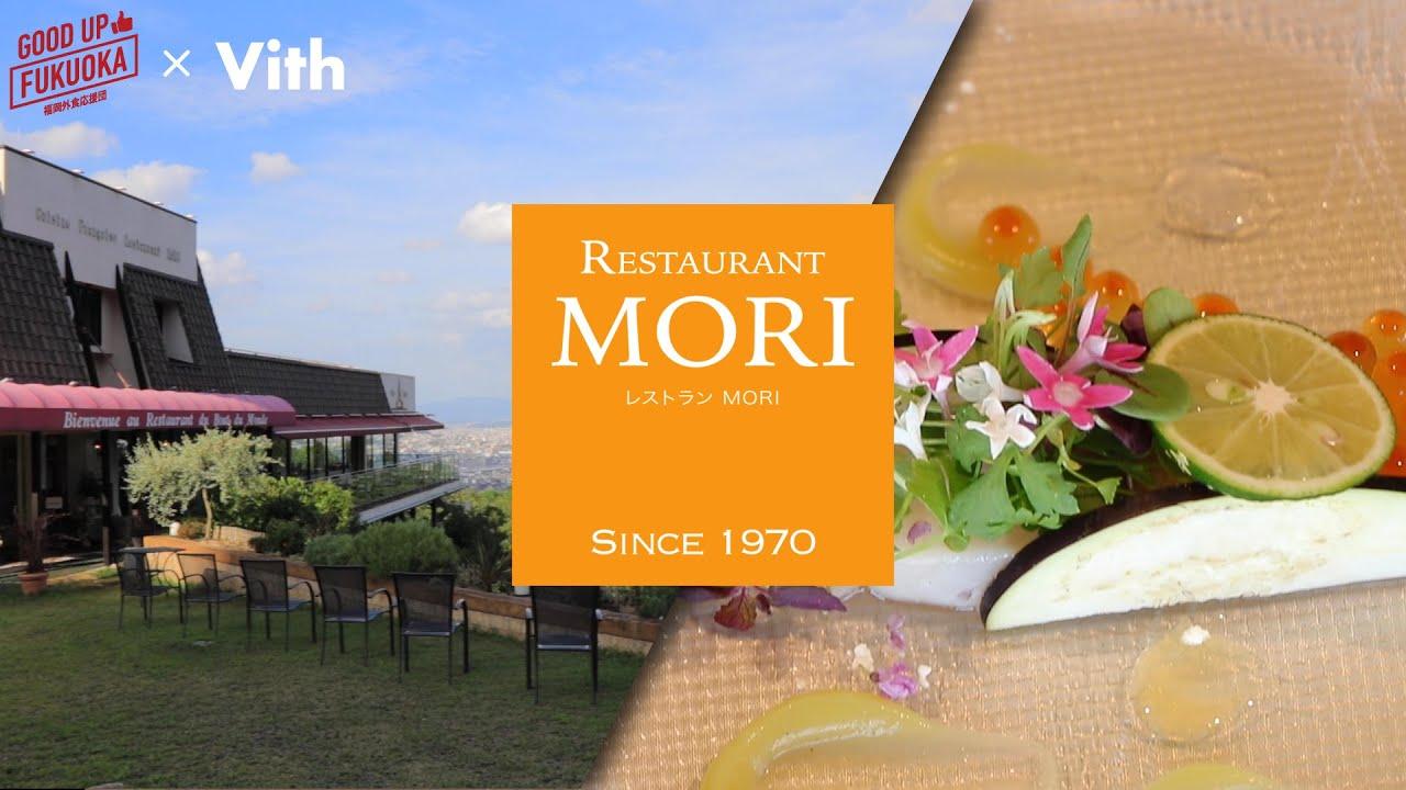 福岡市を一望出来る絶景ロケーションのフレンチレストラン 【Restaurant MORI】