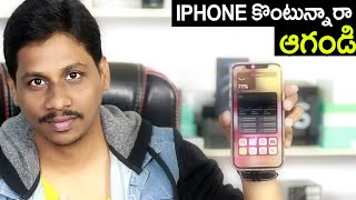 don't buy iphone 12 pro max before watching this video Telugu || full review