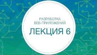 Разработка интернет-приложений. Лекция 5-6(, 2015-11-11T11:05:59.000Z)