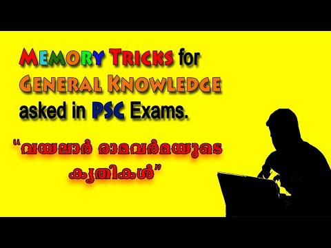 MEMORY TRICKS for GENERAL KNOWLEDGE asked in PSC Exams|| Part 02