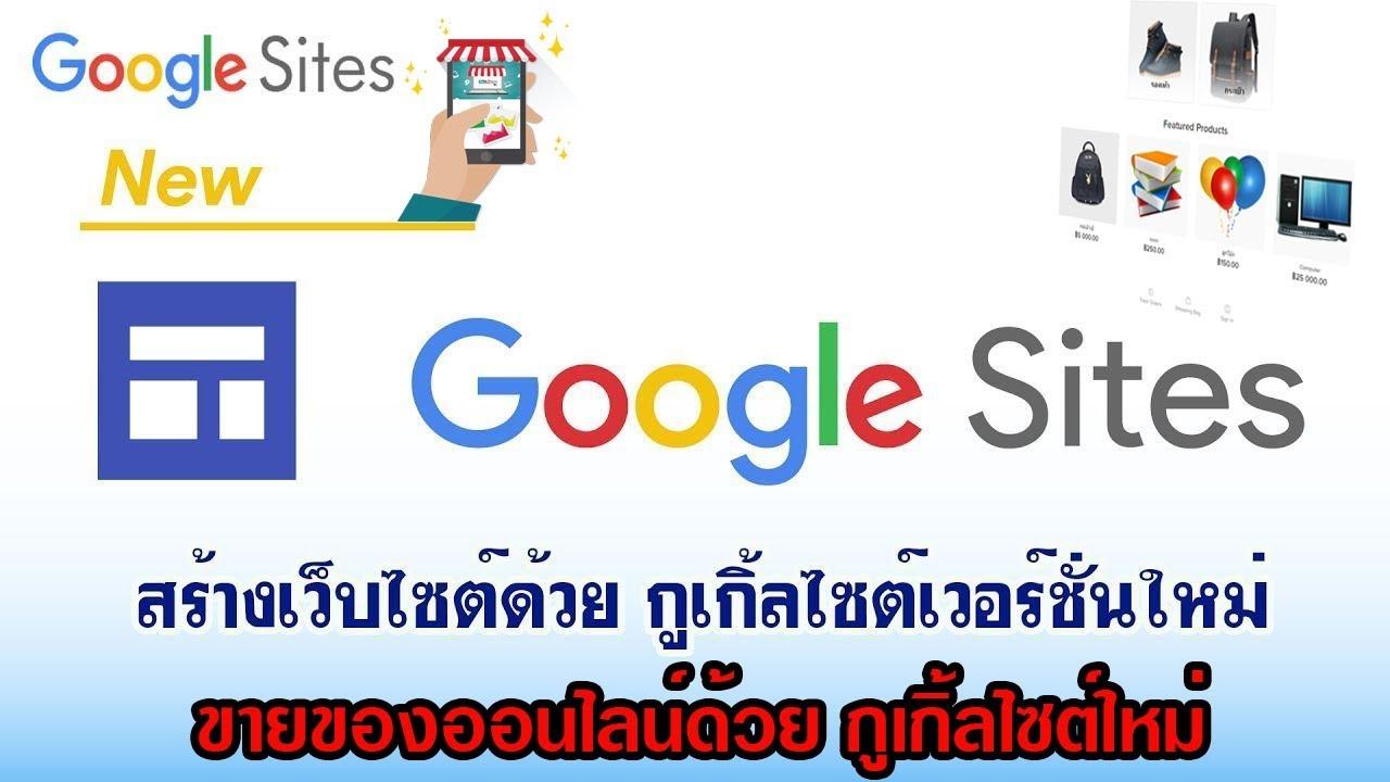 ขายสินค้าออนไลน์ด้วย google sites l  สร้างเว็บไซต์ด้วย google sites  ตอนที่ 3