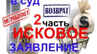 ИСКОВОЕ заявление в СУД по некачественному товару(, 2013-02-18T22:11:54.000Z)