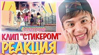 РЕАКЦИЯ на Open Kids – Стикером // НОВЫЙ КЛИП Опен Кидс Стикером Реакция