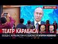 Театр Карабаса. Беседа с журналистом и социологом Игорем Яковенко