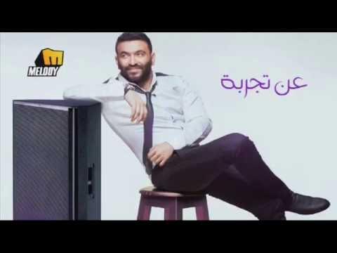 Karim Mohsen - Rouh Shof Hayatak / كريم محسن - روح شوف حياتك