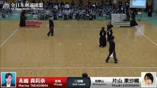 Marina TAKASHIMA -DM Misaki KATAYAMA - 57th All Japan Women KENDO ...