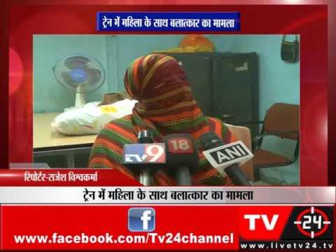 सूरत - ट्रेन में महिला के साथ बलात्कार का मामला