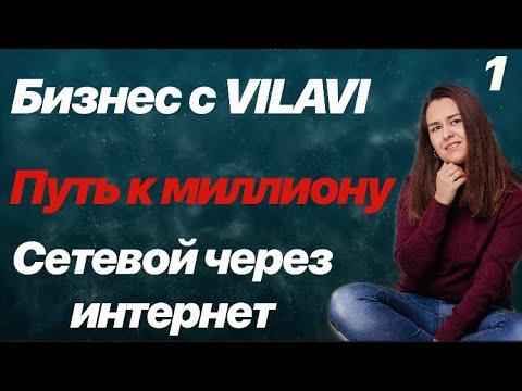 Доход за 1-ый месяц в. Сколько можно зарабатывать в Вилави?Сетевой через  интернет. Vilavi/тайга 8