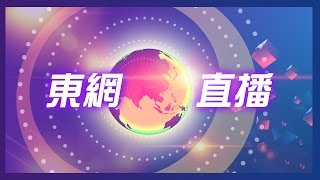 ontv東網電視 live stream on Youtube.com