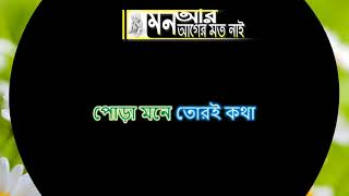 আগে জদি জানতা তবে মন ফিরে চাইতাম Age jodi jantam tobe mon fire chaitam Bangla karaoke with lyric
