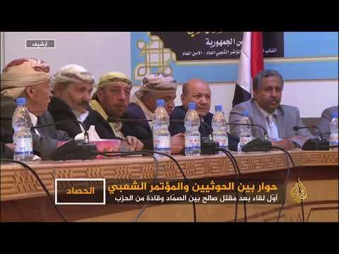 أول لقاء بين الحوثيين والمؤتمر الشعبي بعد مقتل صالح  - نشر قبل 11 ساعة
