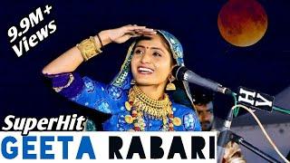 📽️Geeta Rabari 🎶Song📸 | સુપરહિટ ન્યુ સોન્ગ | Ganesh Mahotsav | Mori Vistar | Ratnal | 2016 | P1