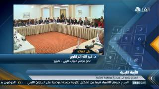 بالفيديو..نائب ليبى: البرلمان لن يمنح الثقة لحكومة