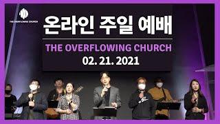 02.21.2021 | 오버플로잉교회 | 온라인 주일 예배 | with 김충만 목사