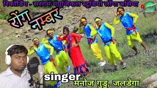 Rong Number New Thet Nagpuri Song 2019 Singer