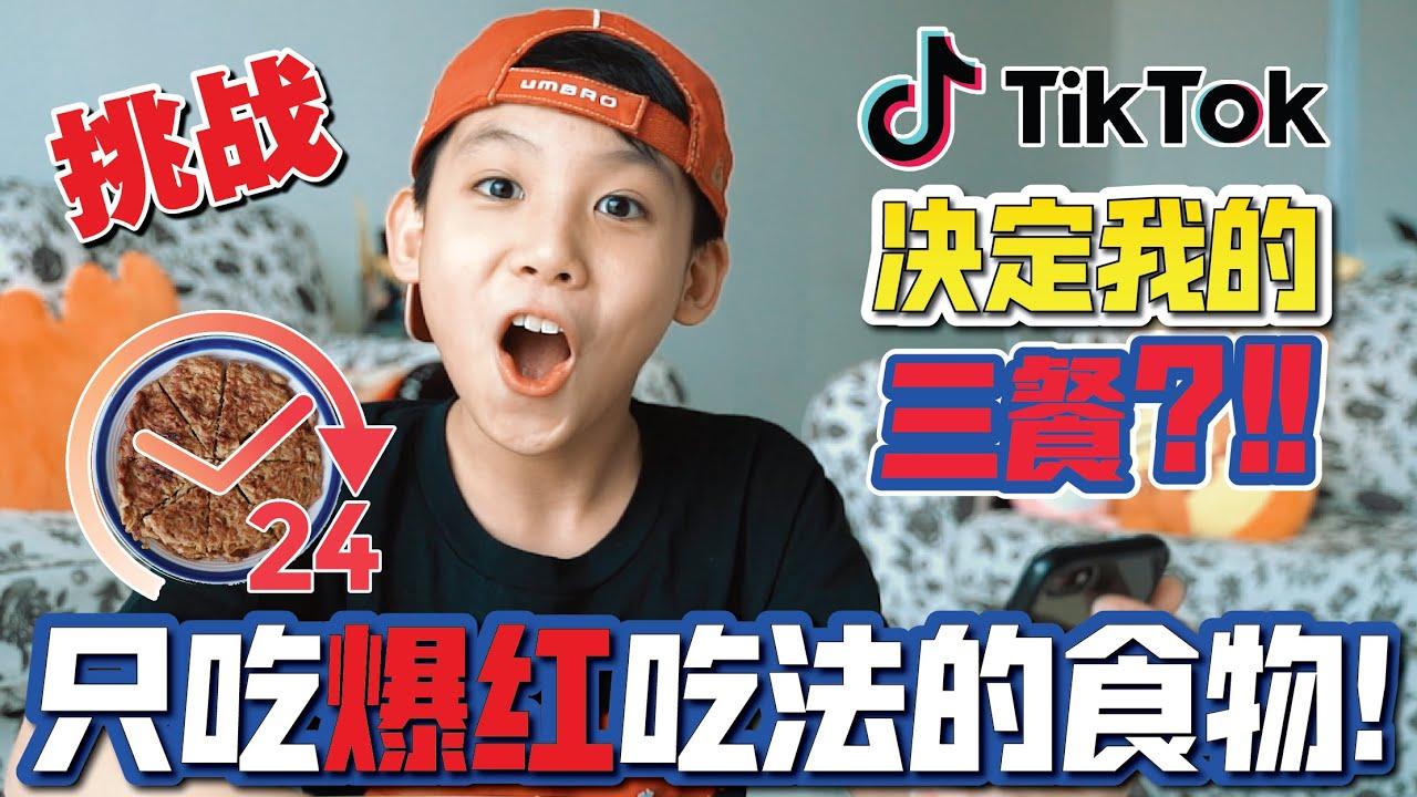 [挑战]24小时只吃TikTok爆红吃法食物!?!! (TikTok决定我的三餐) [JudeTube]