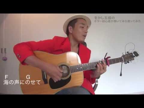 ひまわりの約束 カバー 秦基博 ギター弾き語り | Doovi