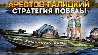 ПАЛовцы Арестов-Галицкий. Стратегия ПОБЕДЫ. Рыбалка. Лодка. Цели.