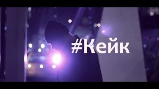 Джакомо - #Кейк ( Drake feat. JayZ instrumental)