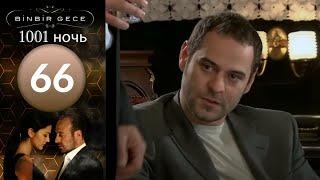 Тысяча и одна ночь 1001 ночь 66 серия  raquo; Турецкие сериалы на русском языке, смотреть онлайн без