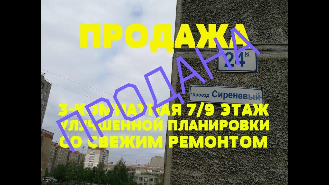 ПРОДАЖА 2-КОМНАТНАЯ УЛУЧШЕННОЙ ПЛАНИРОВКИ на Тевосяна 9. Роман .