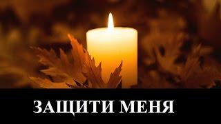 """М. Мокиенко """"Защити Меня"""" _ христианские песни (клип)"""