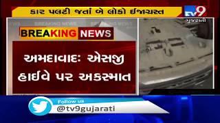 2 injured as speeding car turns turtle, Ahmedabad | Tv9GujaratiNews