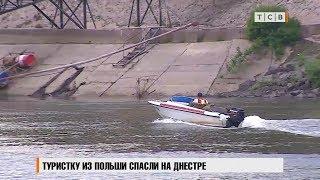Туристку з Польщі врятували на Дністрі