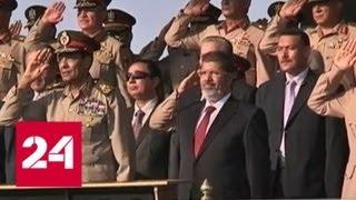 Смотреть видео Бывший президент Египта Мухаммед Мурси умер во время суда - Россия 24 онлайн