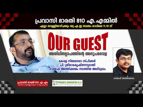 P. Sreeramakrishnan Interview - Pravasi Bharathi 810 AM Radio, Abu Dhabi-UAE
