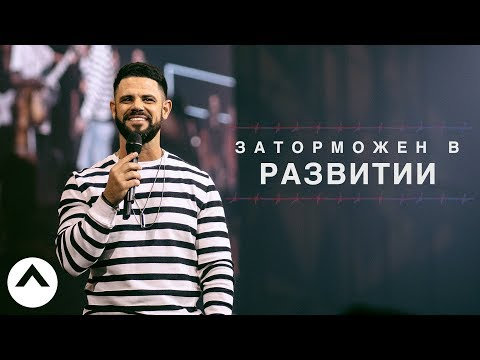Заторможен в развитии | Пастор Стивен Фуртик | Церковь Elevation