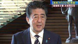 加計学園の問題を巡って安倍総理大臣は、愛媛県の文書に加計孝太郎理事...