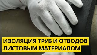видео ИЗОЛЯЦИЯ ДЛЯ ТРУБ