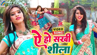 सखी शीला रात  पलंग ना हिला sakhi sila rat palang na hila   Singer-Vinod Bedardi, bhojpuri hot music