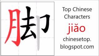 Repeat youtube video Chinese character 脚 (jiăo, foot) with stroke order and pronunciation
