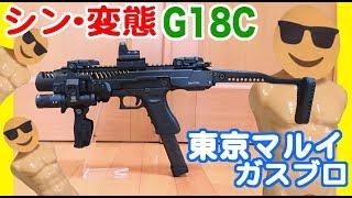 東京マルイ グロック18c ガスブローバック シン 変態カスタム KPOS G2 withGlock18cTokyo marui Airsoft gun エアガン thumbnail