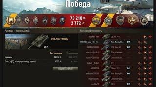 ИС-4 Колобанов. ЛБЗ ТТ -15  Руинберг – лучший бой ИС-4 Word of Tanks.